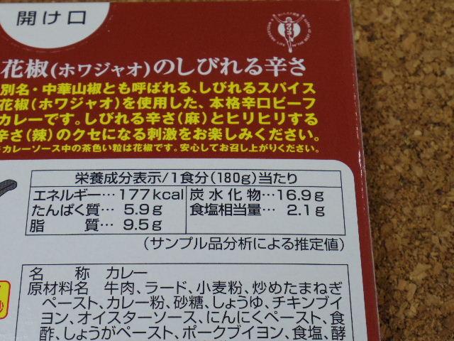 LEE麻辣カレー 成分表