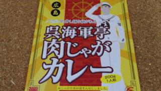 安定的カレーライス感!広島 呉海軍亭 肉じゃがカレーを食べてみたのでレビュー!