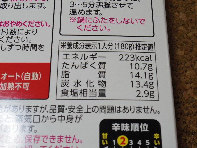 選ばれし人気店 シタール 濃厚バターチキンカレー 成分表