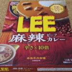 レビュー!!グリコ「LEE 麻辣ビーフカレー」を食べてみた!!