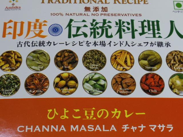 印度伝統料理人ひよこ豆のカレーチャナマサラ スパイス