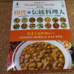 まさに豆だくさん!アンビカ「印度伝統料理人 ひよこ豆のカレー チャナマサラ」を食べてみた!!