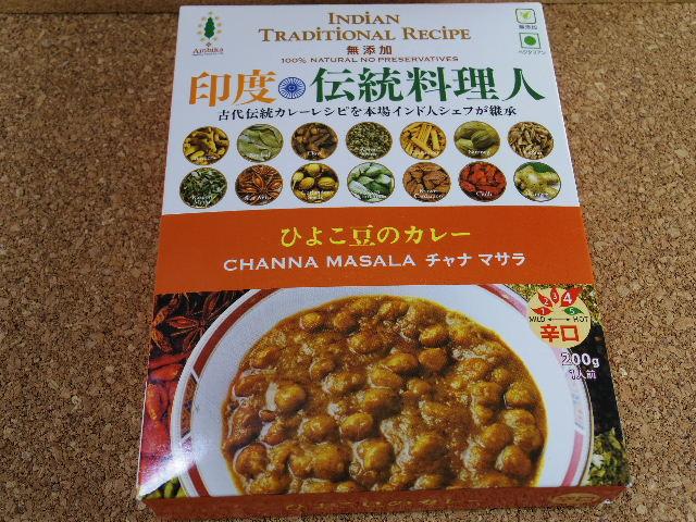印度伝統料理人ひよこ豆のカレーチャナマサラ 表側