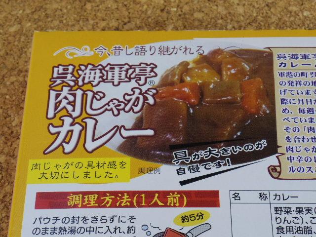 呉海軍亭肉じゃがカレー 説明2