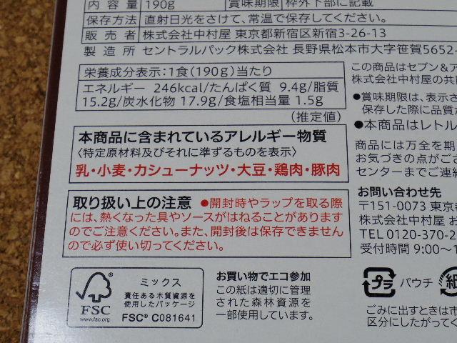 セブンプレミアム 中村屋 骨付きチキンカリー 成分表