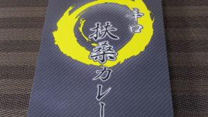 愛知県のご当地カレー:「辛口 扶桑カレー」