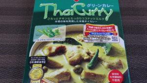 レトルトタイカレーの定番:「ヤマモリ グリーンカレー」を食べる!