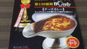 【レトルトカレーレビュー】エスビー 神田カレーグランプリ 欧風カレーボンディ チーズカレー