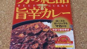 【レトルト】「明治 男の絶品旨辛カレー」を食べてみたのでレビュー!