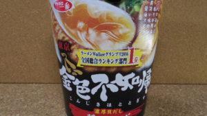 【カップ麺】金色不如帰 濃厚貝だし醤油そば(サンヨー食品)を食べてみた