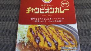 金沢カレーのお店のレトルト!「チャンピオンカレー 中辛」を食べてみた!