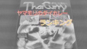 ヤマモリのタイカレーシリーズをいろいろ食べたのでランキングにしてみた!