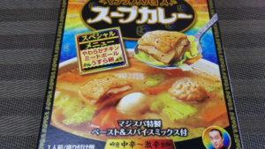 なかなか具沢山なレトルトカレー!「マジックスパイス スープカレー」を食べてみた!