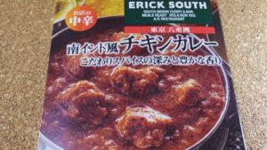 スパイス感がよい!エスビー噂の名店シリーズ エリックサウス 南インド風チキンカレーを食べてみたのでレビュー!