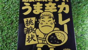 今回食べたレトルトカレー!「神戸はいから食堂 脳裏に焼きつくうま辛カレー 中辛」をレビューしてみる。